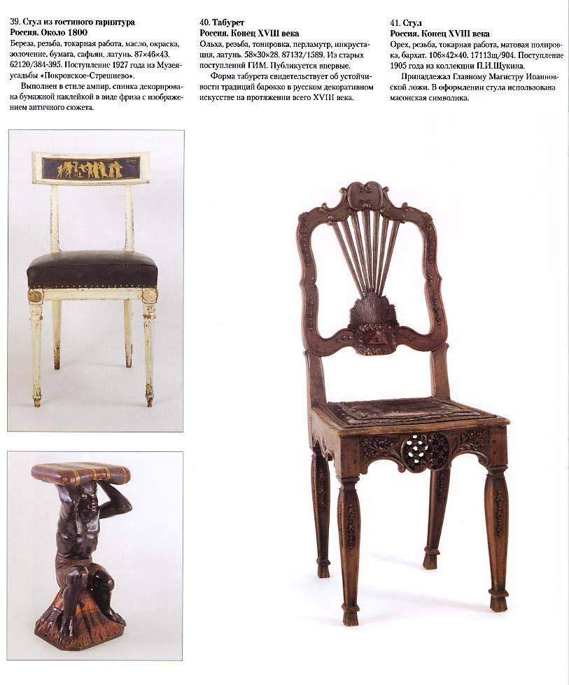 12 chair