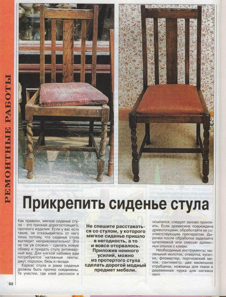 Как сделать мягкие сиденья на стул 753