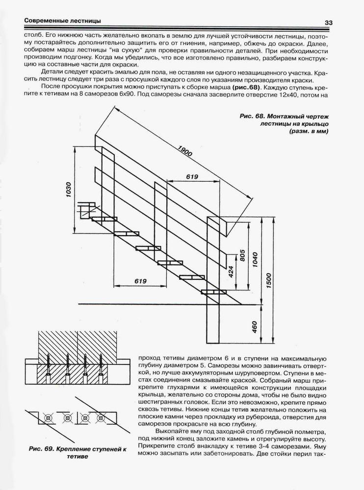 Деревянное крыльцо своими руками чертежи 78
