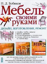 Книга изготовление мебели своими руками