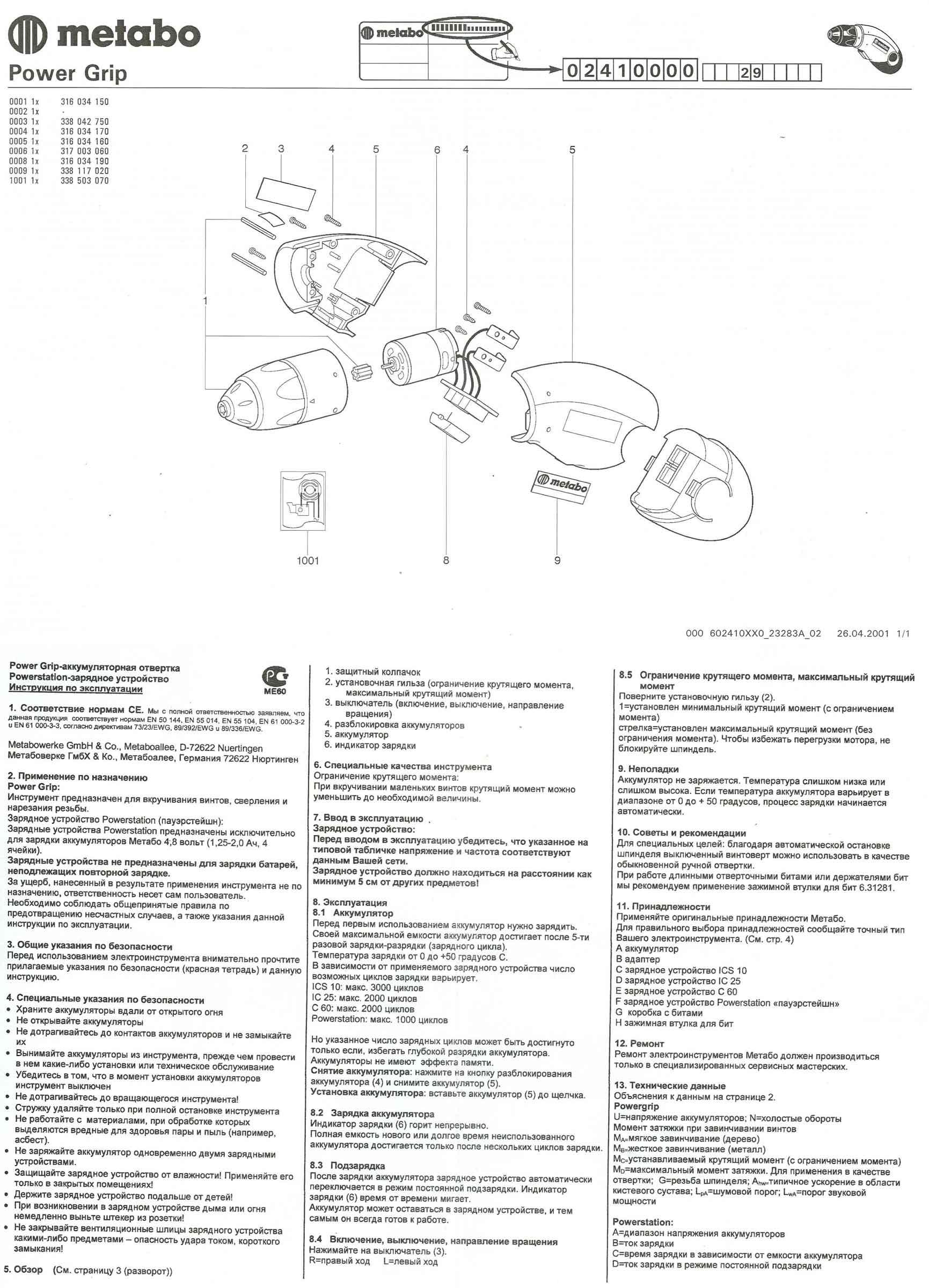 Инструкция по эксплуатации сварочного аппарата